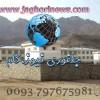 پایگاه خبری جاغوری نیوز در جمع وبسایتهای افغانستان وجهان پیوست