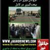 گروگان گیری در زابل و بیعت گیری در کابل