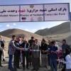 افتتاح پارک اسکی شهید وحدت ملی در بامیان
